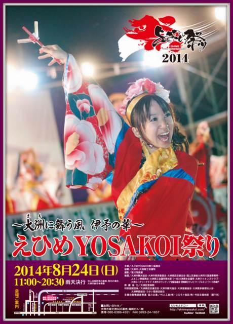 YOSAKOI 2014_640