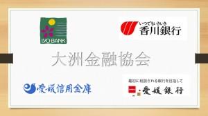 06-201 大洲金融協会-00