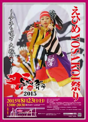 2015_YOSAKOIポスター 最適化