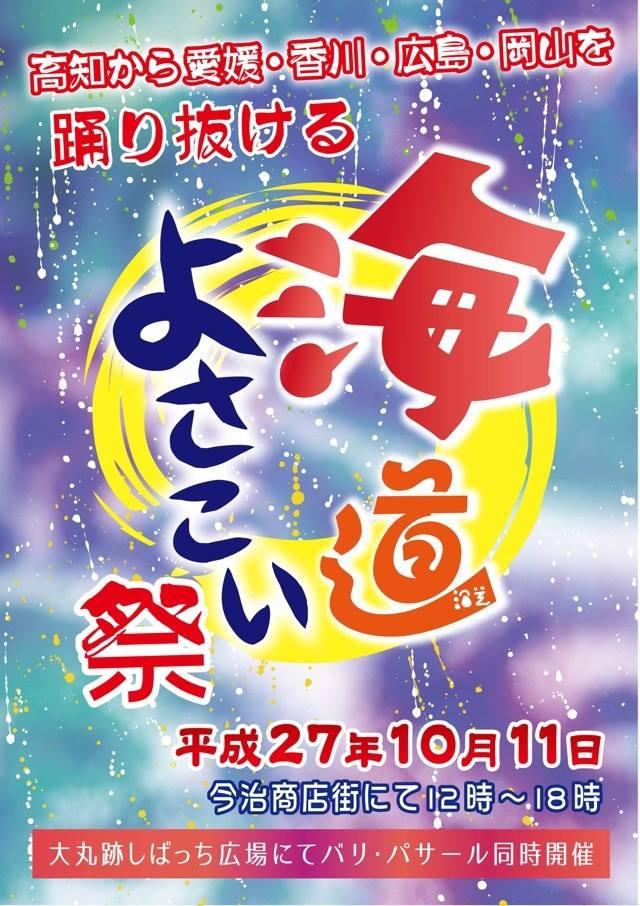 海道よさこいポスター