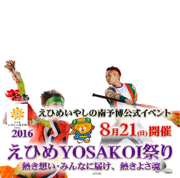 L-2016-iyasshi2