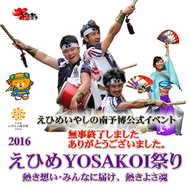 L-2016-iyasshi3